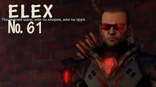 ELEX 61 Что за человек такой, все ворую и ворую
