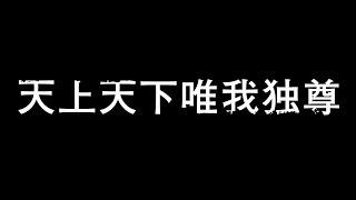 Superfly/天上天下唯我独尊 映画「闇金ウシジマくん ザ・ファイナル」...