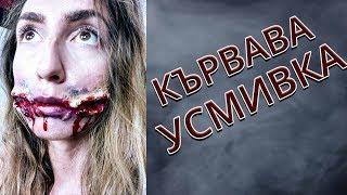 Кървава усмивка/ Лесен Грим за Хелоуин