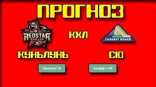 Куньлунь - Салават Юлаев прогноз на матч 04.09.19