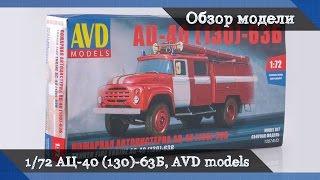 Огляд АЦ-40 на базі Зіл-130 63Б - збірна модель від AVD models в масштабі 1/72