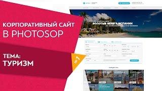 Web design с нуля  Сайт туристического агенства  Урок 1(, 2016-07-20T15:11:40.000Z)