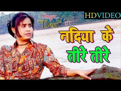 सबसे हिट SONG - Nadiya Ke Tire - नदिया के तीरे - #Singer Devi - Bhojpuri Superhit Song 2018