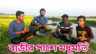 Barir Pase Modhu Moti Cover By Shimantohin Band