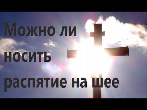 Можно ли носить на шее крест с распятием