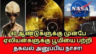 ஏலியன்களுக்கு பூமியை பற்றி தகவல் அனுப்பிய நாசா!  Voyager 1 golden disc | Alien news