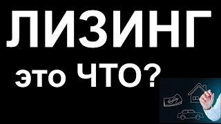 ЛИЗИНГ это что - простым языком? Законодательная база Лизинга