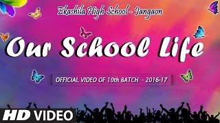 OUR SCHOOL LIFE || School Memories Official Video || 2016-17 - 10th Batch || EHS
