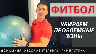 УПРАЖНЕНИЯ С ФИТБОЛОМ для НОГ СПИНЫ ПРЕССА Упражнения на фитболе для похудения Зарядка на фитболе