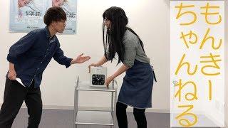 コラボ動画第10弾! お笑い芸人【もんきーちゃんねる】が、開催中のホリ...