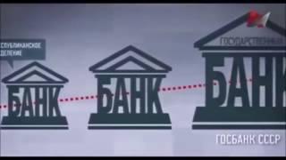 Банки РФ   лохотрон