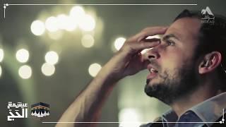 8- فضل صيام يوم عرفة - عيش مع الحج - مصطفى حسني