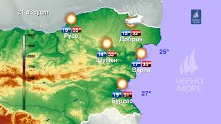 ТВ Черно море - Прогноза за времето 21.08.2019 г.
