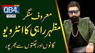 Mazhar Rahi exclusive Interview With Allah Rakha Pepsi  || QB4TV