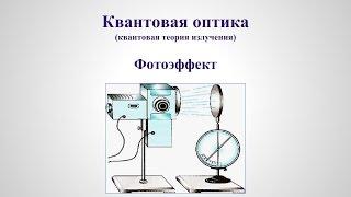 Квантовая оптика - Фотоэффект v1