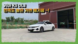 [SET UP] K5 DL3 만족도 높은 가변 배기!