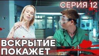 🔪 Сериал ВСКРЫТИЕ ПОКАЖЕТ - 1 сезон - 12 СЕРИЯ