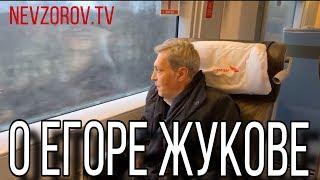 Невзоров о Егоре Жукове. Из инстаграм @ nevzorov_official