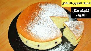 طريقة تحضير الكيكة العجيبة الراقصة بالمنزل/عائلة الكيك الاسفنجي Japanese Jiggly Cheese Cake
