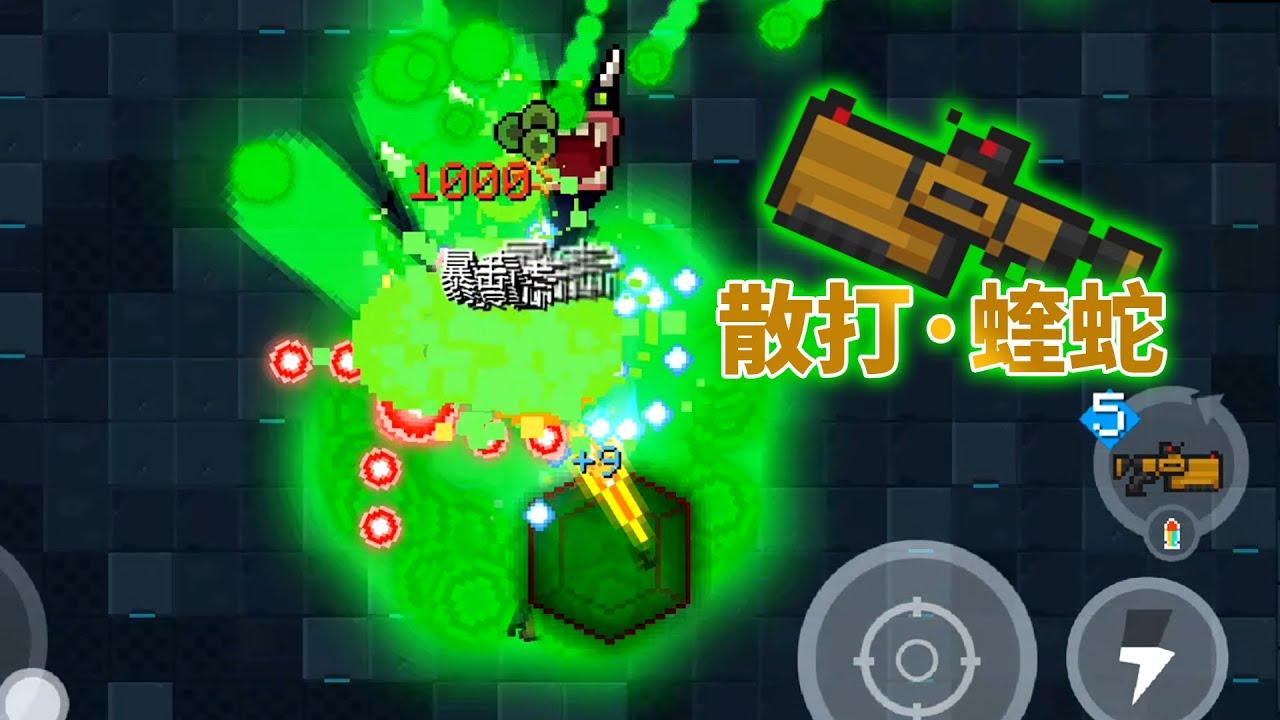 【元氣騎士•Soul Knight】蝰蛇发威,追踪型剧毒元素弹
