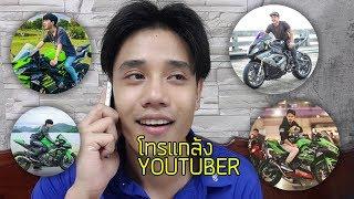 โทรไปแกล้งเหล่า-youtuber-boss-fammozy-moto-plaza-crazy-biker-thailand-street-race