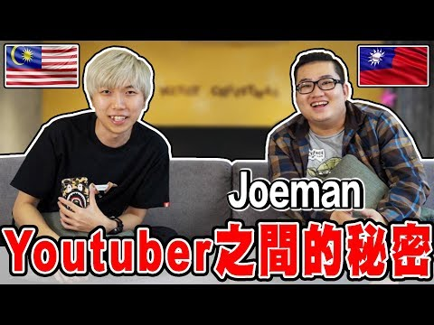 【Joeman專訪】Youtuber之間的秘密。