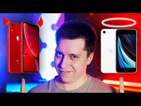 ЧТО КУПИТЬ? IPhone SE 2020 Vs IPhone XR! Какой ВЫБРАТЬ, чтобы НЕ ПОЖАЛЕТЬ?!