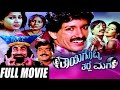 Thayigobba Tharle Maga Kannada Full Movie | Kannada Comedy Movie Full | Kashinath Kannada Movies