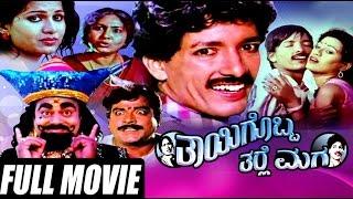 Full Kannada Movie 1989    Thayigobba Tharle Maga   Kashinath, Chandrika, Bindu.