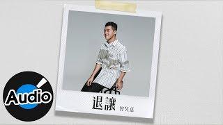 曾昱嘉 - 退讓(官方歌詞版)- 電視劇「我們不能是朋友」片頭曲