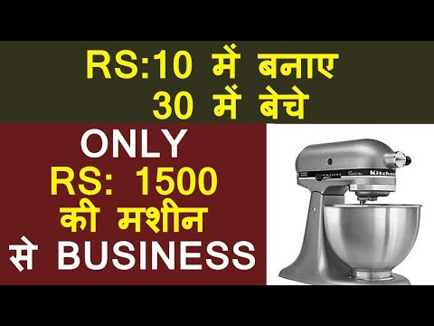 10 में बनाए 30 में बेचे,small business ideas,business ideas in hindi,business ideas,online business