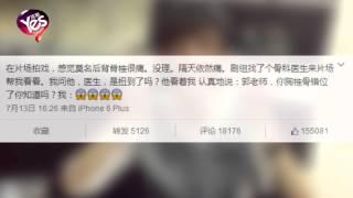 郭敬明自曝胸椎骨錯位 遭網友調侃:沒準能長高