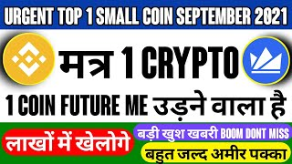 Urgent Top 1 small coinलाखों में खेलोगे  Best High Profit CryptoCurrency 2021 1 Small Crypto 2021