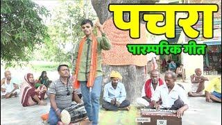 पचरा गीत भारत का सबसे पुराना स्टाइल का गाना OLD BHOJPURI STYLE PACHARA SONG
