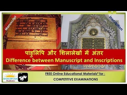 पांडुलिपि और शिलालेखों में अंतर/Difference between Manuscript and Inscriptions