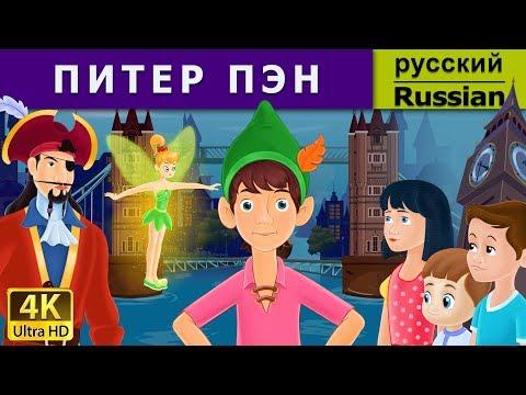 Мультфильм peter pan