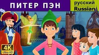 Питер Пен | сказки на ночь | дюймовочка | 4K UHD | русские сказки