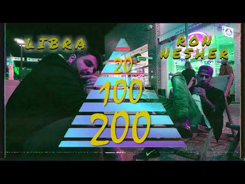 ליברה x רון נשר- 20 100 200 || Libra x Ron Nesher- 20 100 200