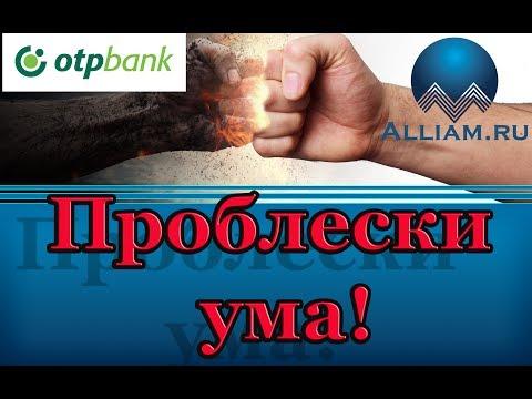 ОТП Банк: рейтинг, справка, адреса, телефоны, горячая