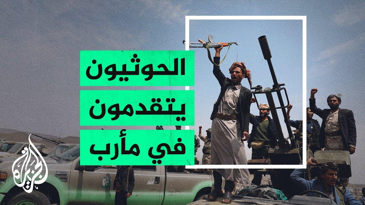 اليمن.. جماعة الحوثي تسيطر على مركز مديرية العبدية جنوبي مأرب  - نشر قبل 7 ساعة