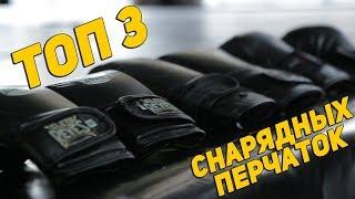 Обзор ТОП-3 снарядных перчаток: тестируем с профессиональным боксером