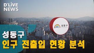 """[성동] """"강…"""