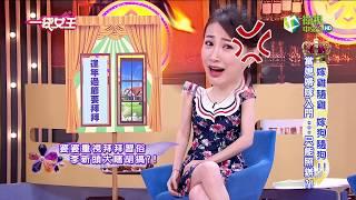 一袋女王 官方正版 20180827    嫁雞隨雞 嫁狗隨狗!!    當媳婦嫁入門...只能照辦?!