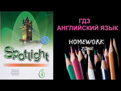 Spotlight 6 класс . Рабочая тетрадь. Модуль 1 A