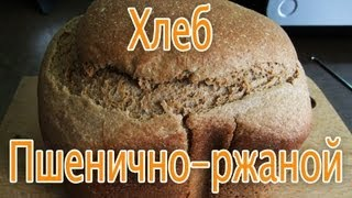 Хлеб пшенично ржаной - рецепт хлеба в хлебопечке