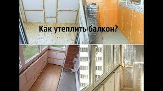 Как утеплить балкон своими руками. Ремонт и утепление балкона. ремонт квартир.