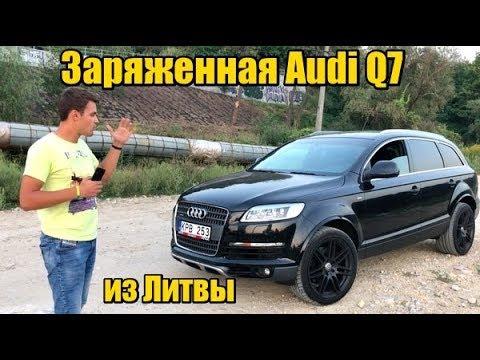 Случайно купили Audi Q7 3.0 TDI в Литве Cпустя 3 месяца поисков...