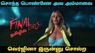 The Final Girls-Hollywood Movie Explained in Tamil|Hollywood Movie Story and Review in Tamil - Mu v