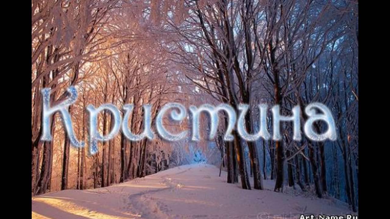 Одноклассниках, картинки с надписью имени кристина