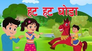 हट हट घाेडा ||  Hat Hat Ghoda  || Nepali Rhymes By Prasanna BC बाल गीत